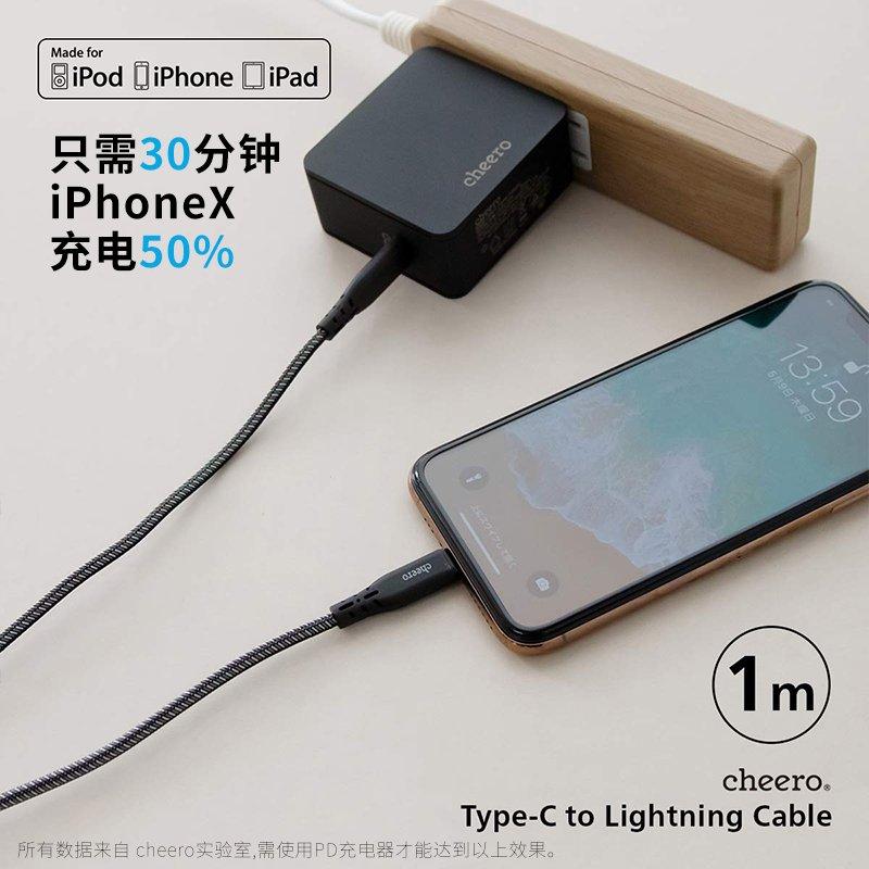 cheero PD快充线usb-c转Lightning MFI认证线